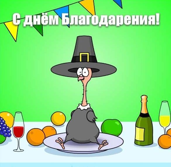 Открытка с днем благодарения на русском
