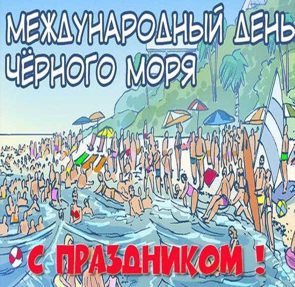 Открытка с днем Черного моря