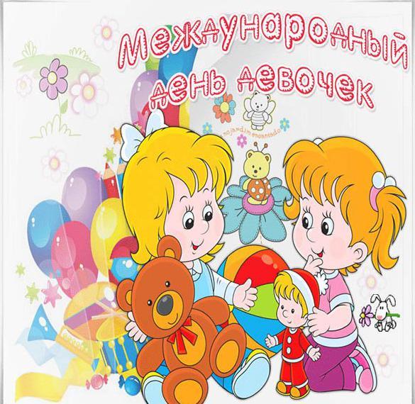 Электронная открытка с днем девочек