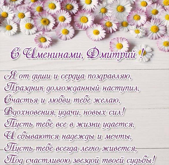 Открытка с днем Дмитрия с поздравлением