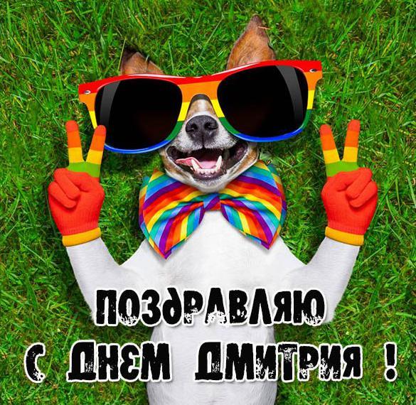 Бесплатная открытка с днем Дмитрия