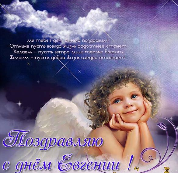 Открытка с днем Евгении с поздравлением