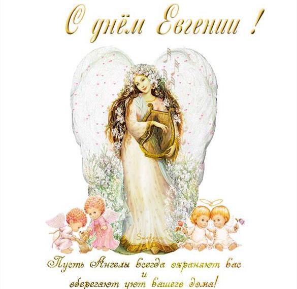 Бесплатная открытка с днем Евгении