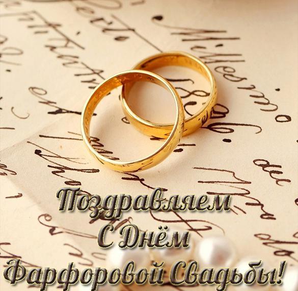 Открытка с днем фарфоровой свадьбы