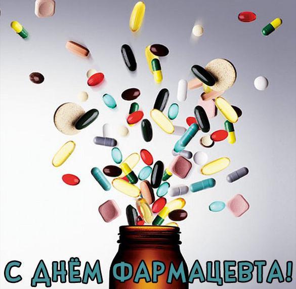 Открытка с днем фармацевта
