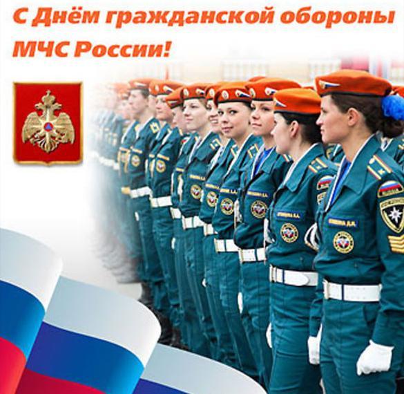 Открытка с днем гражданской обороны МЧС России