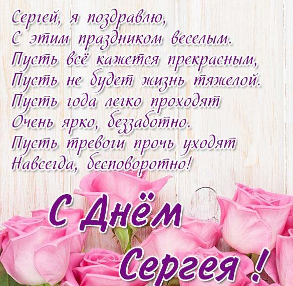 Бесплатная открытка с днем имени Сергей