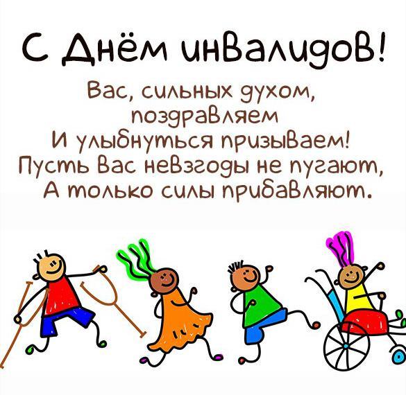 Открытка с днем инвалида