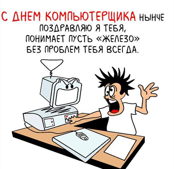 Прикольная открытка с днем компьютерщика