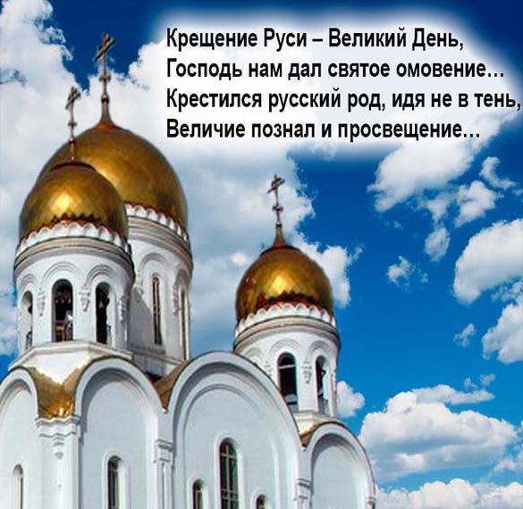 Открытка с днем Крещения Руси с поздравлением
