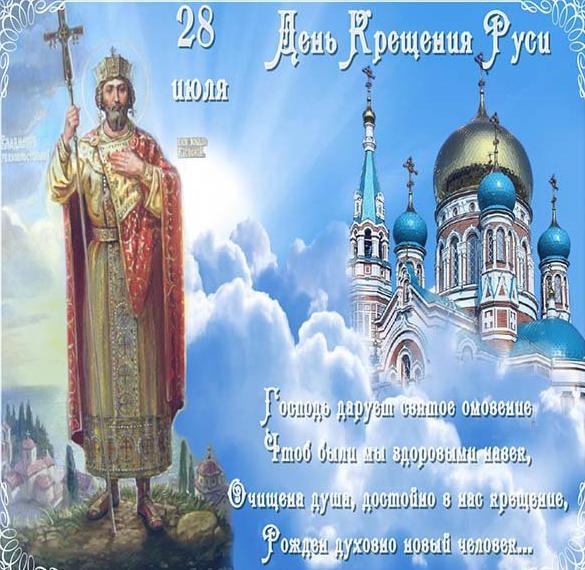 Открытка с днем Крещения Руси