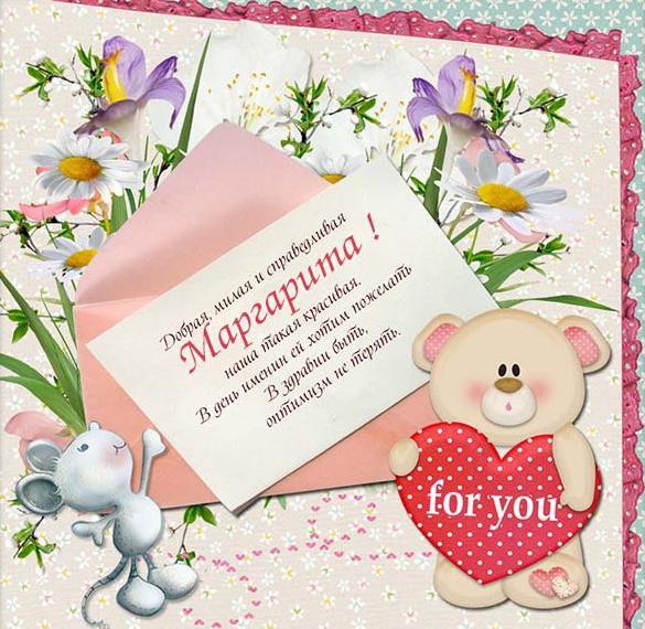 Открытка с днем Маргариты с поздравлением