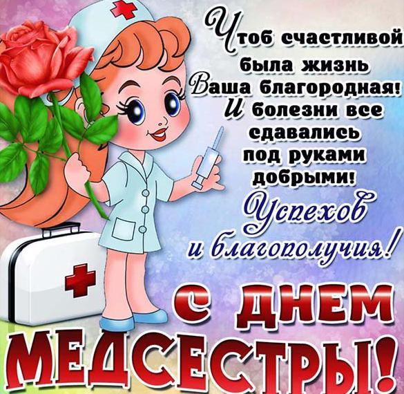 Открытка с днем медсестры