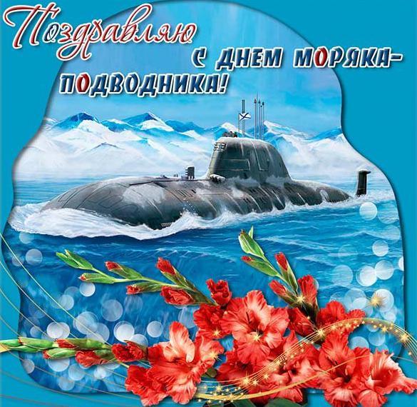 Открытка с днем моряка подводника