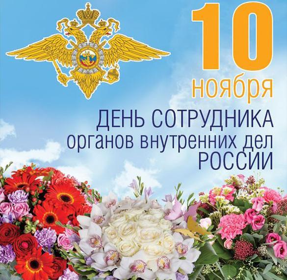 Открытка с днем МВД России