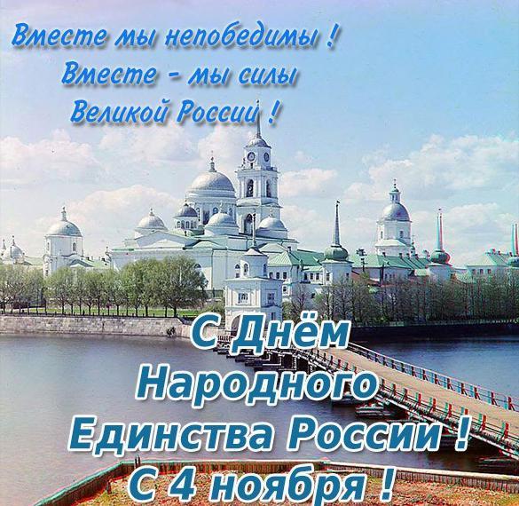 Открытка с днем народного единства 4 ноября
