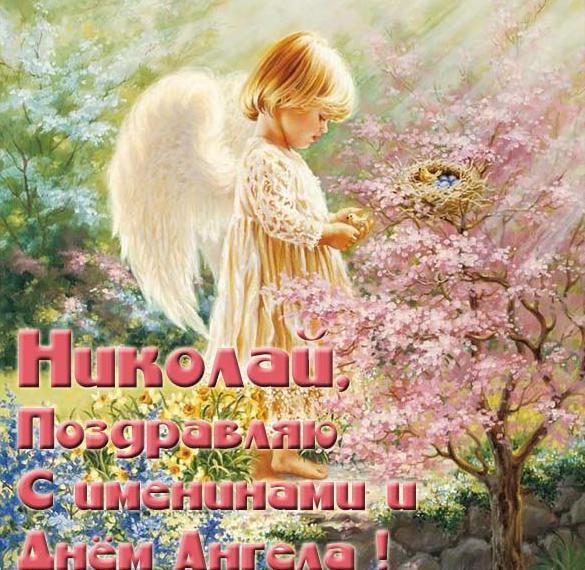 Бесплатная открытка с днем Николая