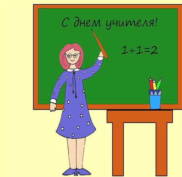 Открытка с днем учителя для учителя математики