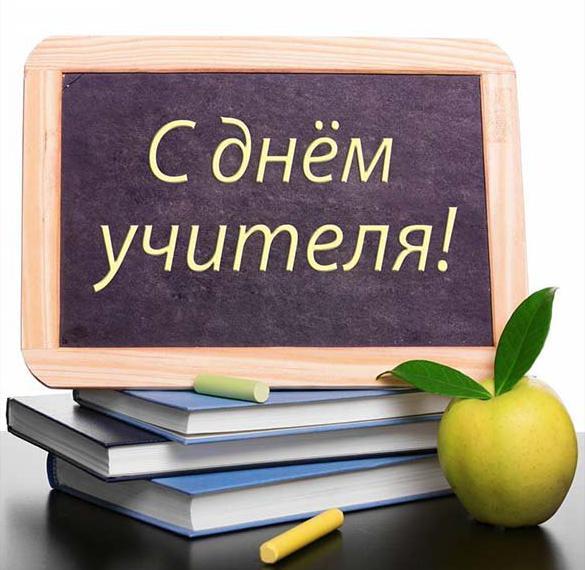 Открытка с днем учителя в картинке