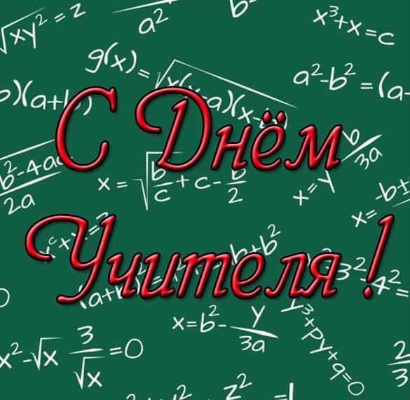 Открытка с днем учителя учителю математики
