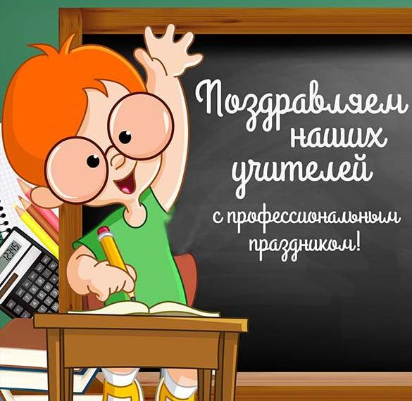 Открытка с днем учителя по математике