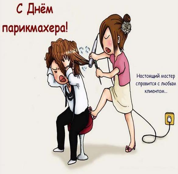 Прикольная открытка с днем парикмахера