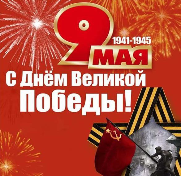 Бесплатная открытка с Днем Победы