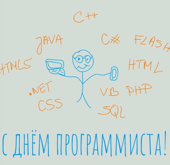 Прикольная открытка с днем программиста