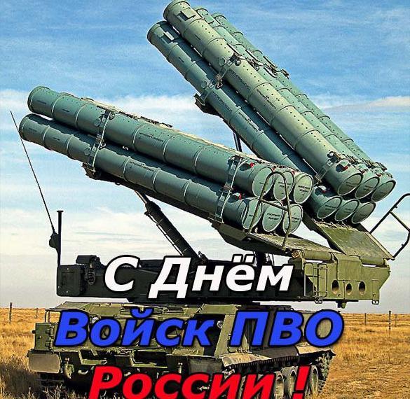 Открытка с днем ПВО России