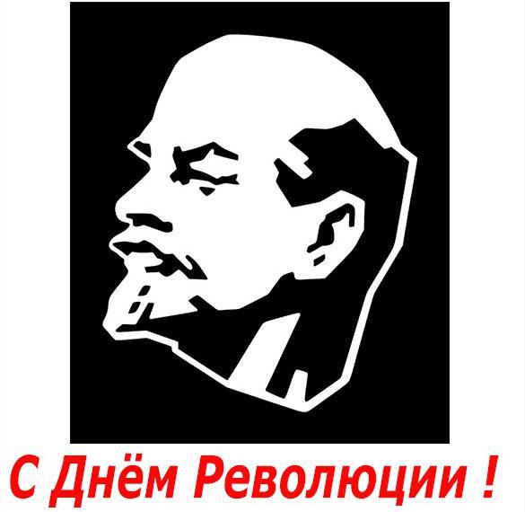 Открытка с днем революции