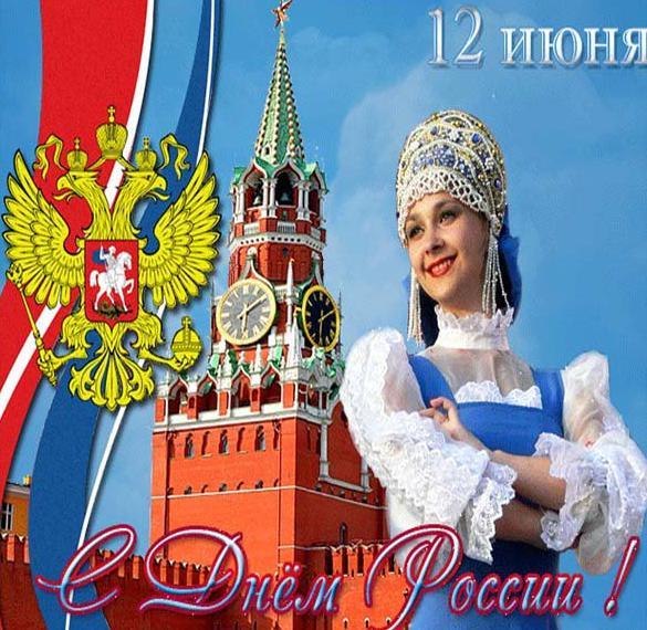 Открытка с днем России 12 июня