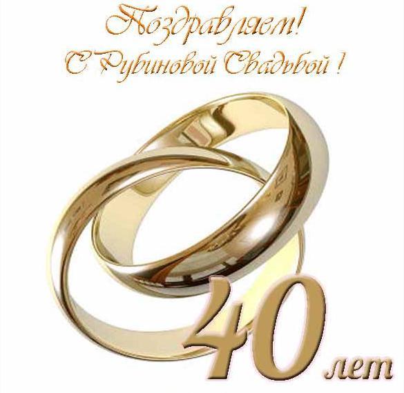 Открытка с днем рубиновой свадьбы
