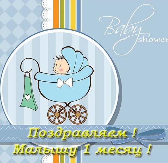 Открытка с днем рождения на 1 месяц мальчику