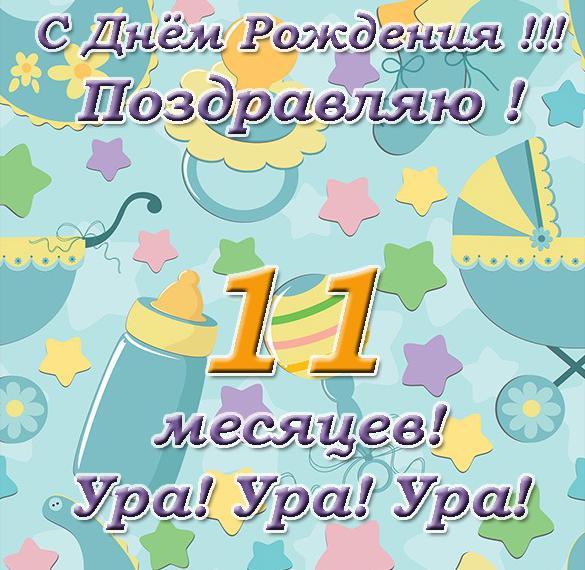 pozdravlenie-11-mesyacev-otkritka foto 10