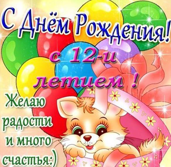 Открытка с днем рождения на 12 лет