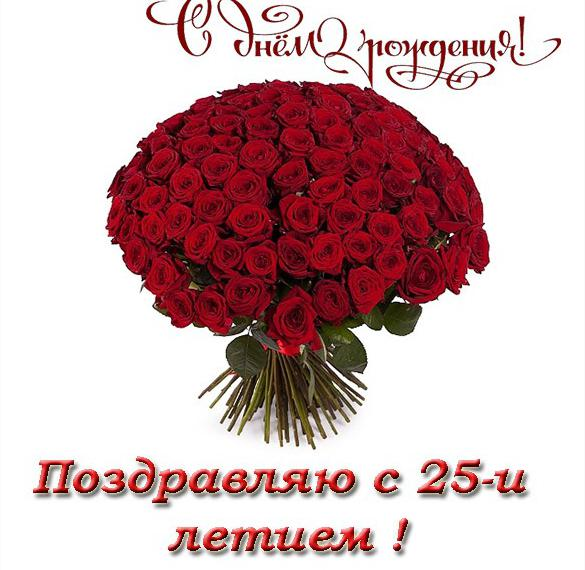 pozdravleniya-s-25-devushke-otkritki foto 15