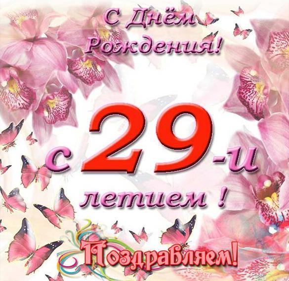 Открытка с днем рождения на 29 лет