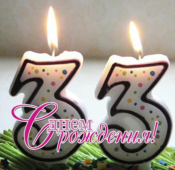 Открытка с днем рождения на 33 года женщине