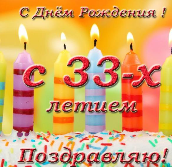 Открытка с днем рождения на 33 года