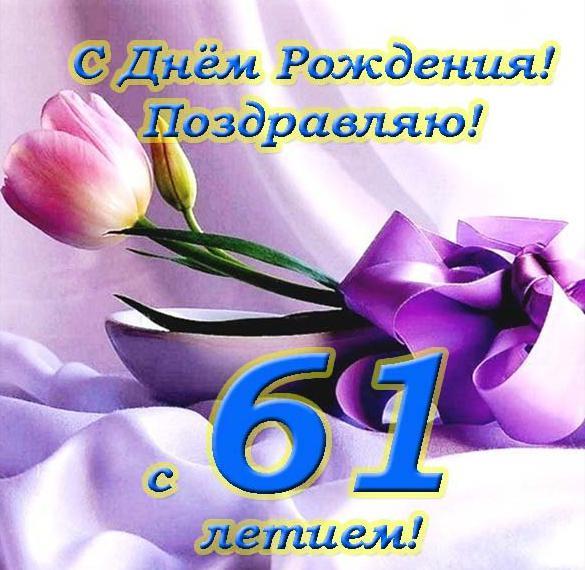 Открытка с днем рождения на 61 год