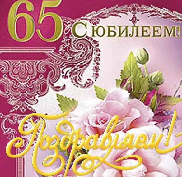 Открытка с днем рождения на 65 лет женщине