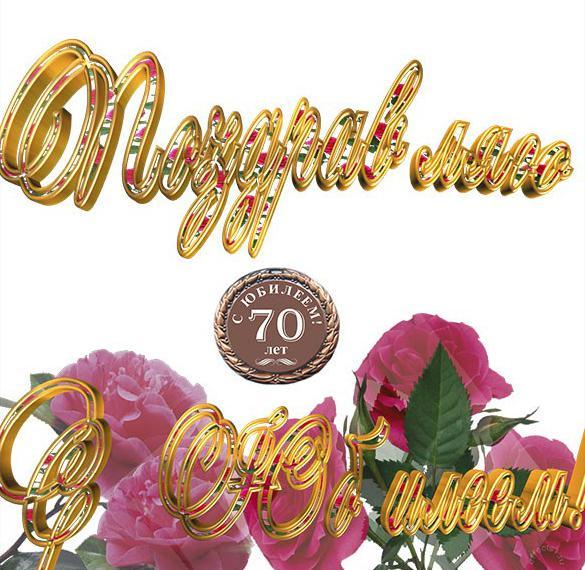 Открытка с днем рождения на 70 лет