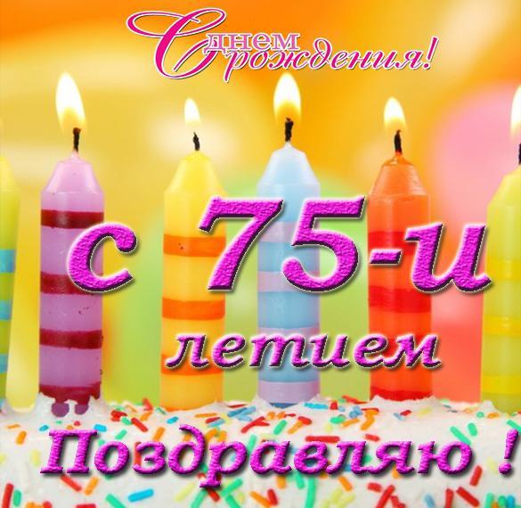 Открытка с днем рождения на 75 лет женщине