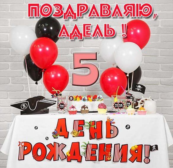 Поздравления с днем рождения адель мужчина семье