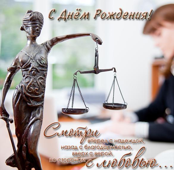 открытки ко дню рождения юристу для