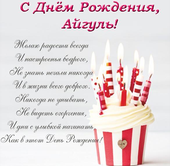 Открытка с днем рождения Айгуль