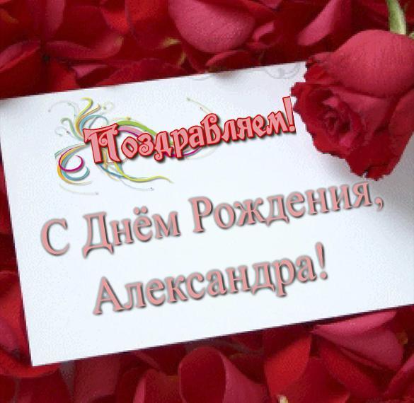 Открытка с днем рождения Александре