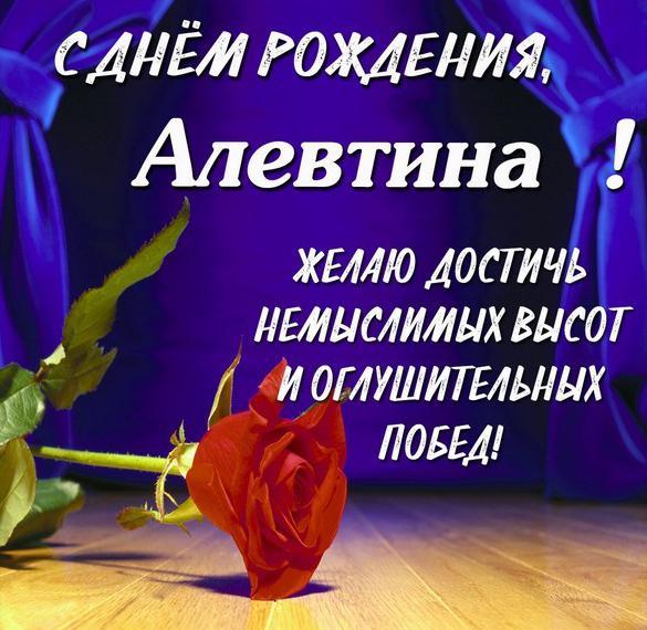 Красивая открытка с днем рождения Алевтина