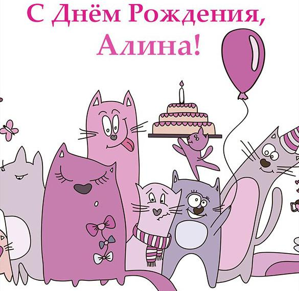 Алина с днем рождения открытки 10 лет