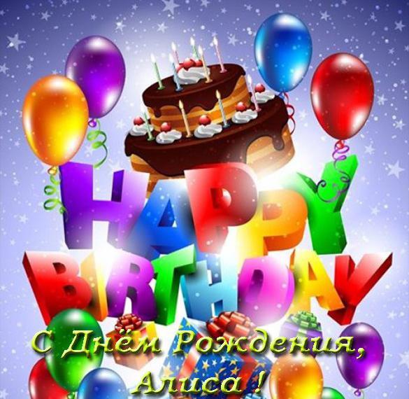 Бесплатная красивая открытка с днем рождения Алиса